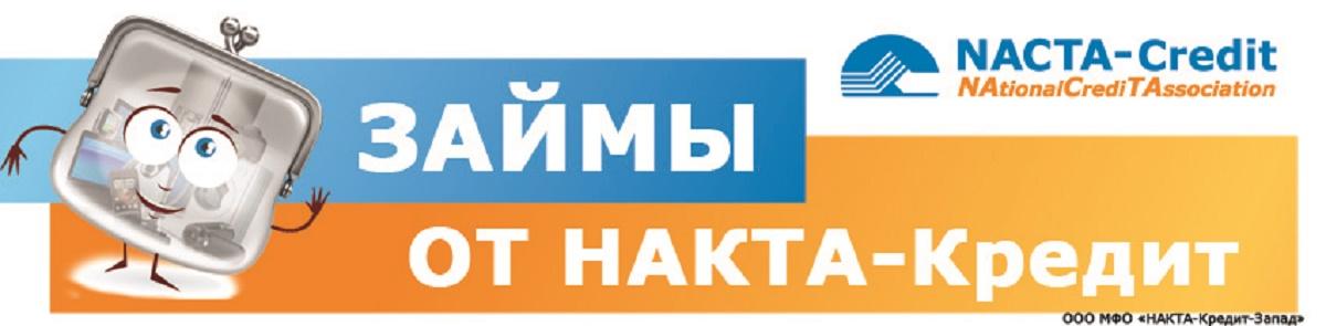 Компании «НАКТА-Кредит»